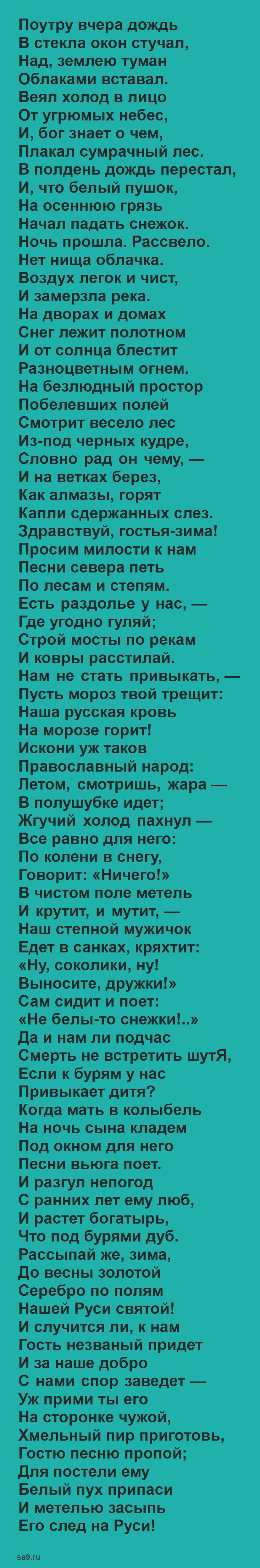 Читать стихи Никитина 4 класс - Встреча зимы
