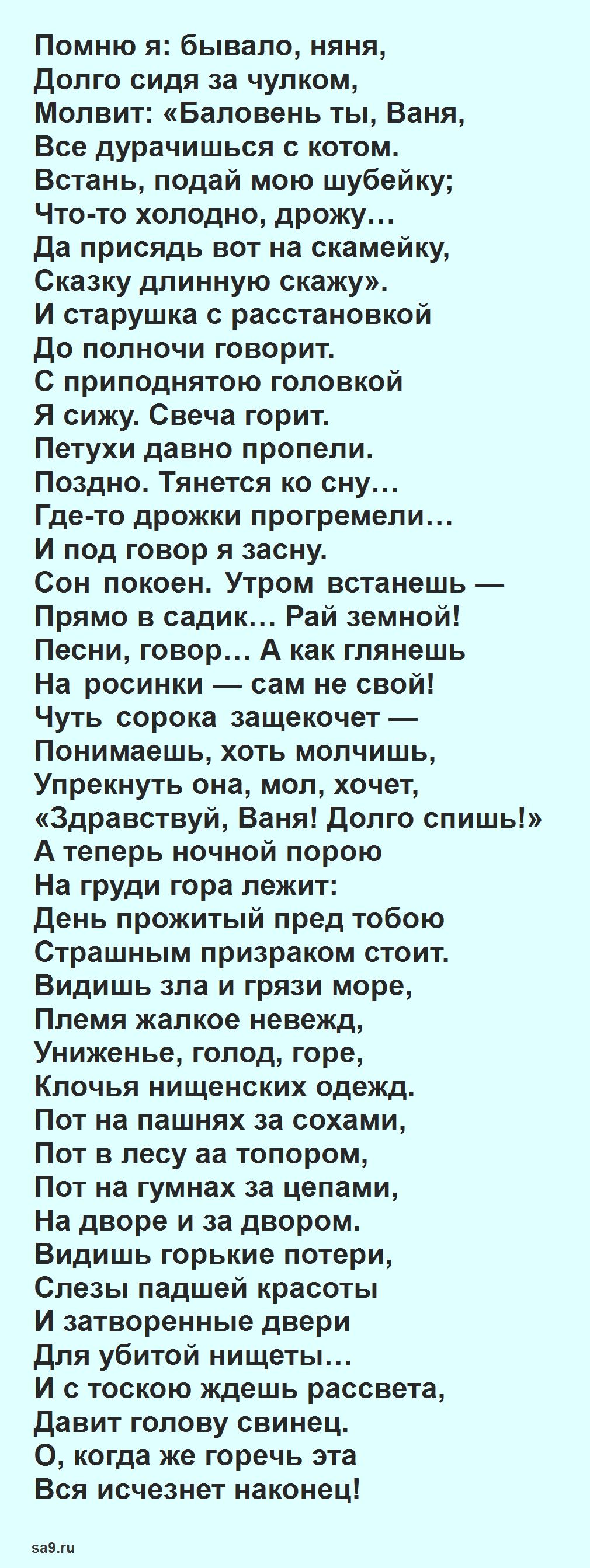 Читать детские стихи Никитина 4 класс - Помню я бывало, няня