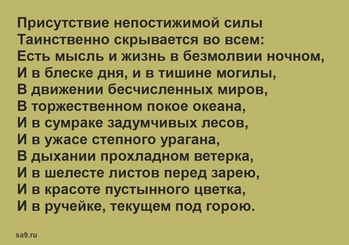 Никитин стихи для детей - Присутствие непостижимой силы
