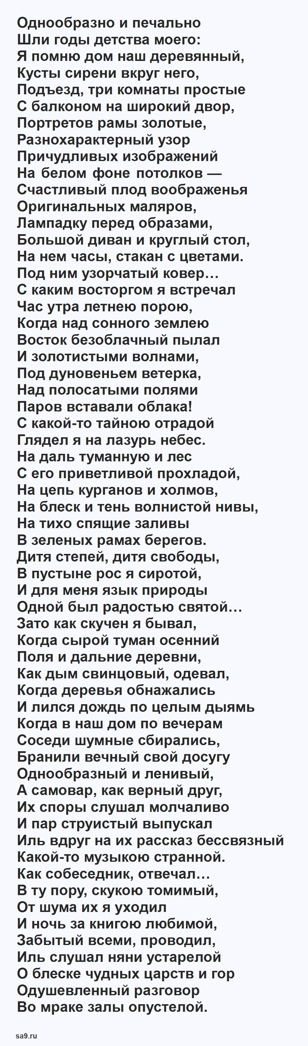 Читать стихи Ивана Никитина - Воспоминания о детстве