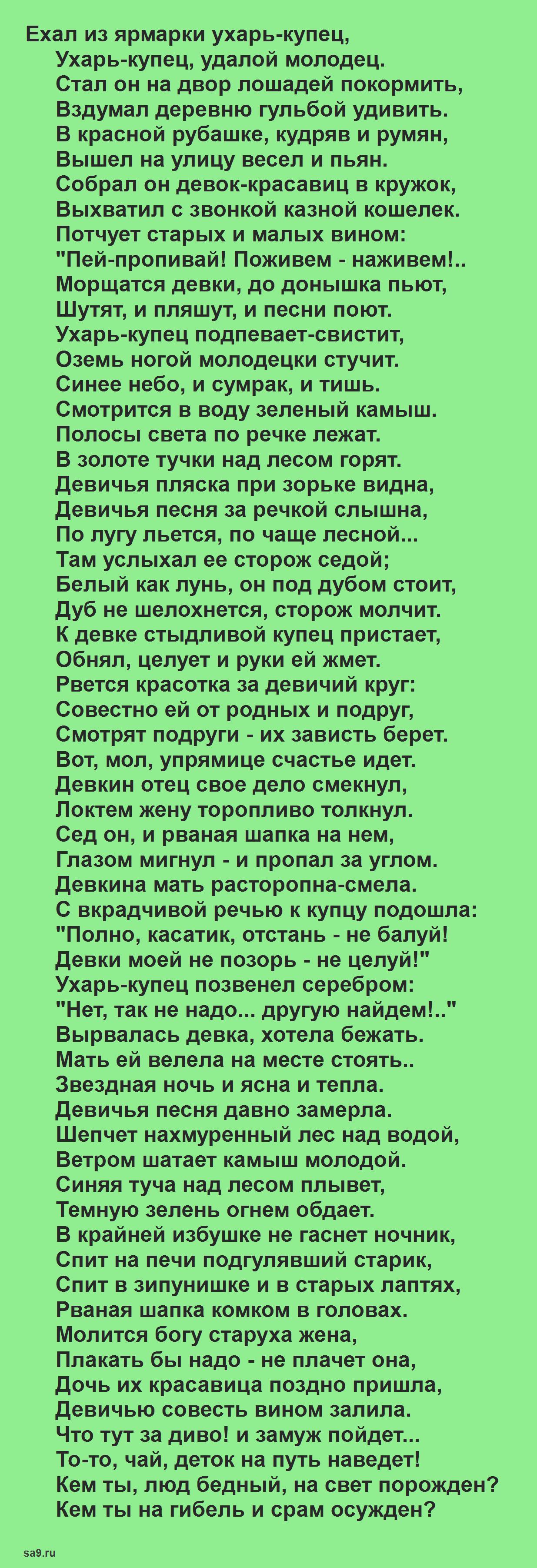 Песни на стихи Никитина - С ярмарки ехал ухарь купец
