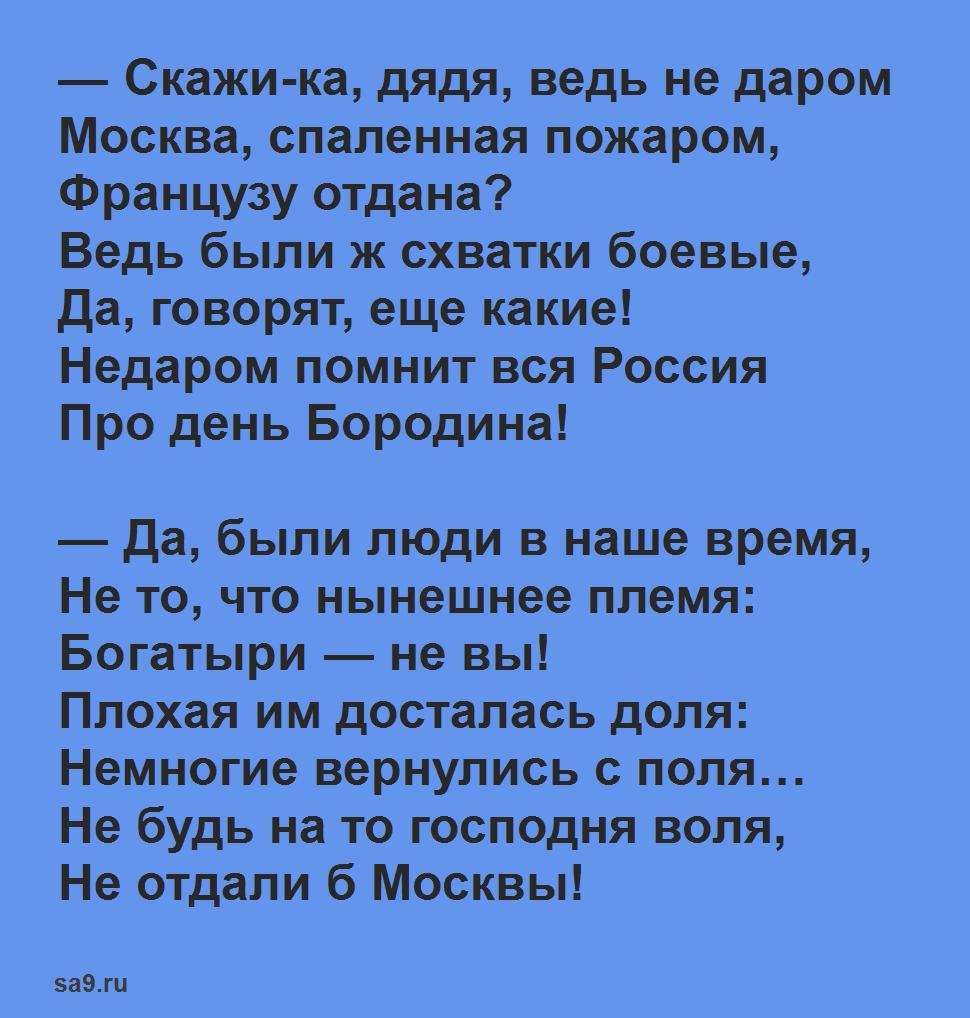Читать стих - Бородино, Лермонтов