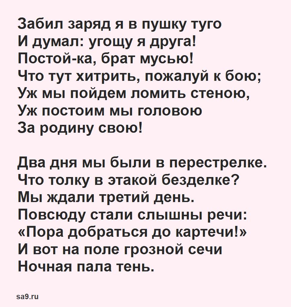 Читать полностью стих - Бородино, Лермонтов