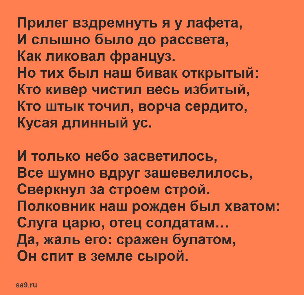 Скачать и распечатать полностью стих Лермонтова - Бородино