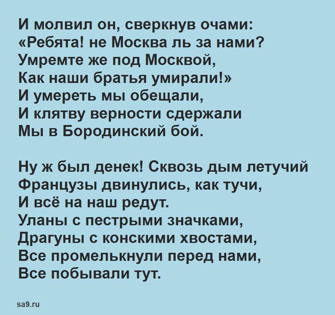 Читать стих Михаила Лермонтова - Бородино