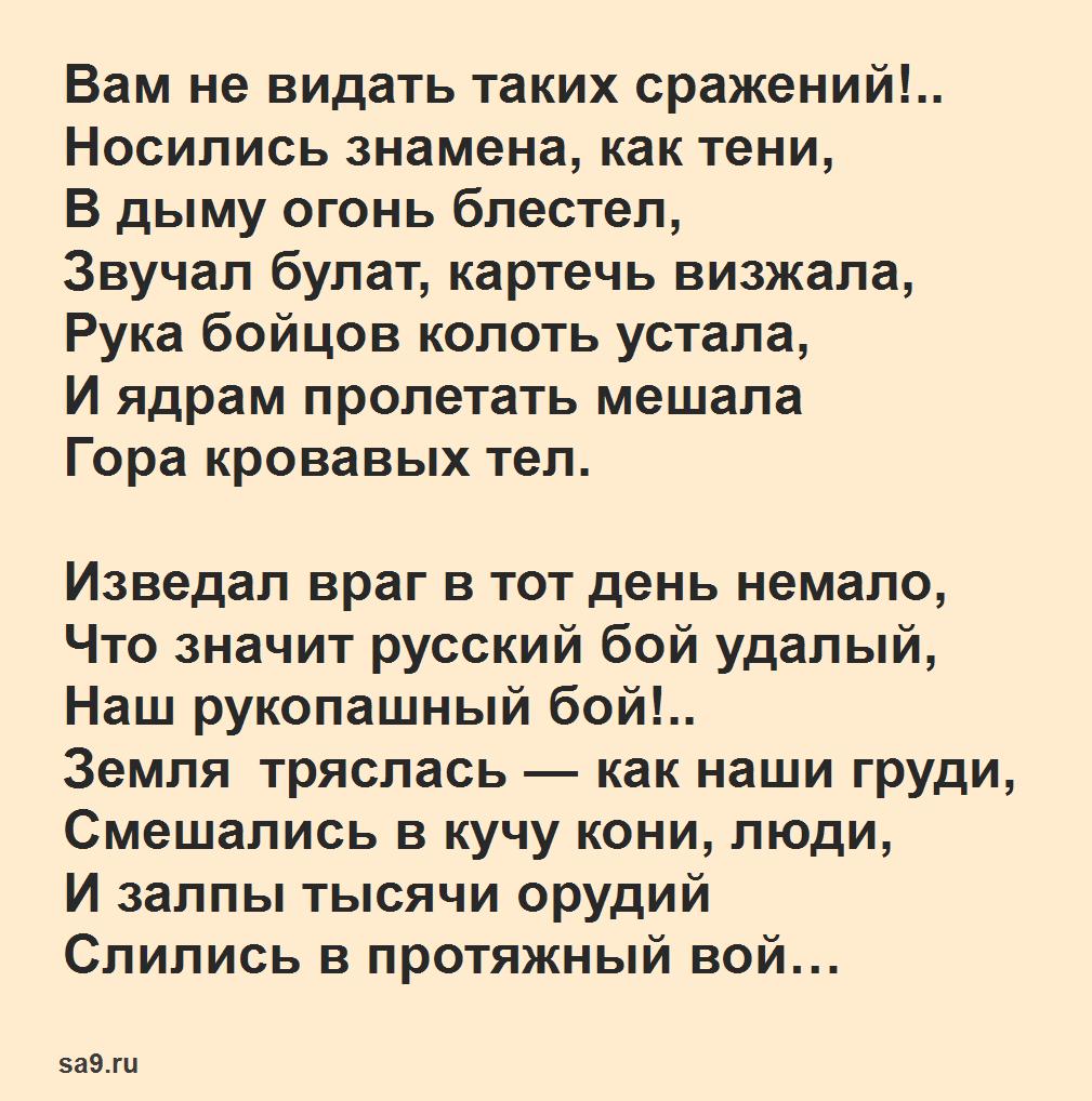 Стих Лермонтова - Бородино читать, скачать и распечатать