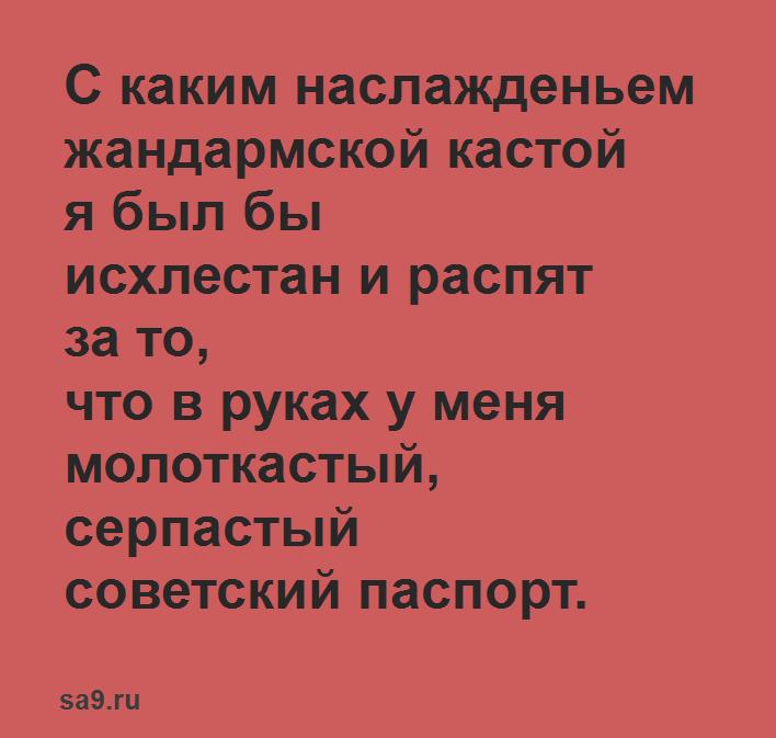 Советский паспорт - стих Владимира Маяковского