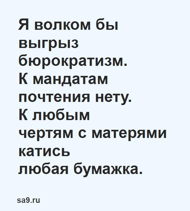Читать стих Маяковского - Советский паспорт