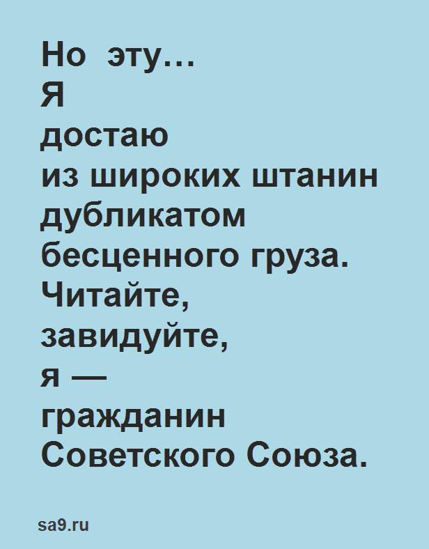 Стих Маяковского - Советский паспорт, полностью