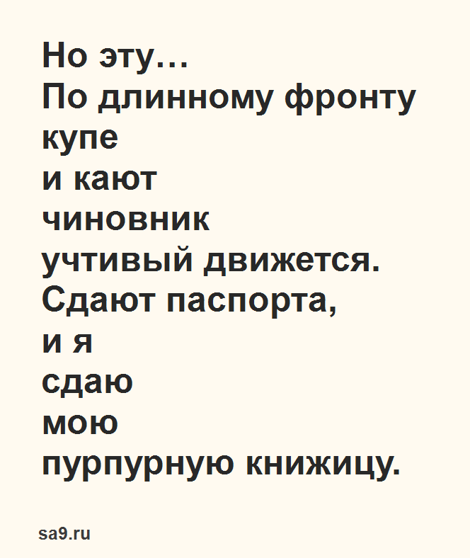 Читать стихи о Советском паспорте, Маяковский