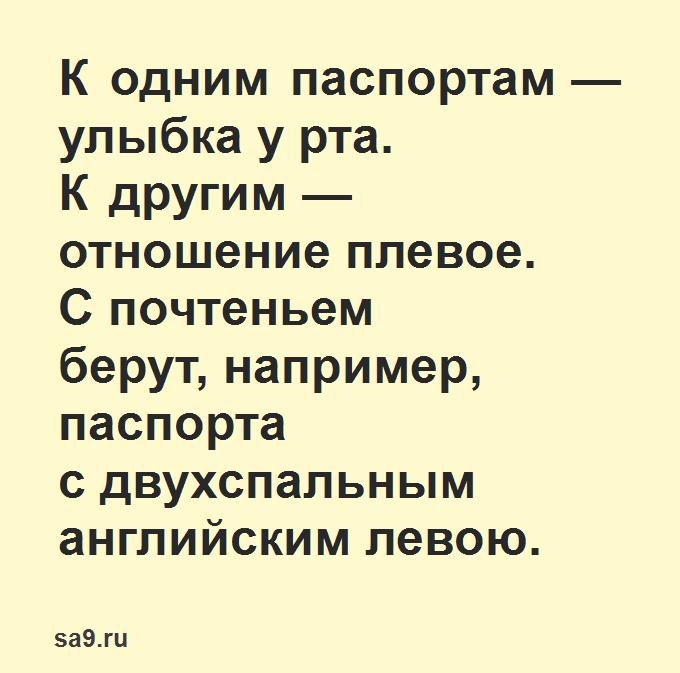 Читать стихи Маяковского - Советский паспорт