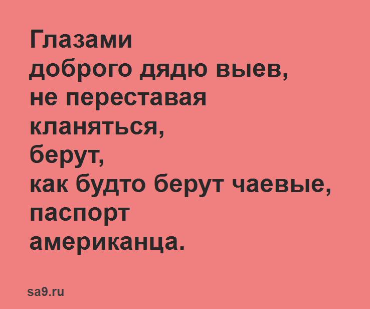 Советский паспорт, Маяковский