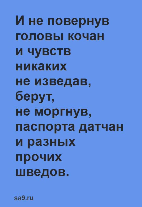 Читать полностью стихи о Советском паспорте, Маяковский