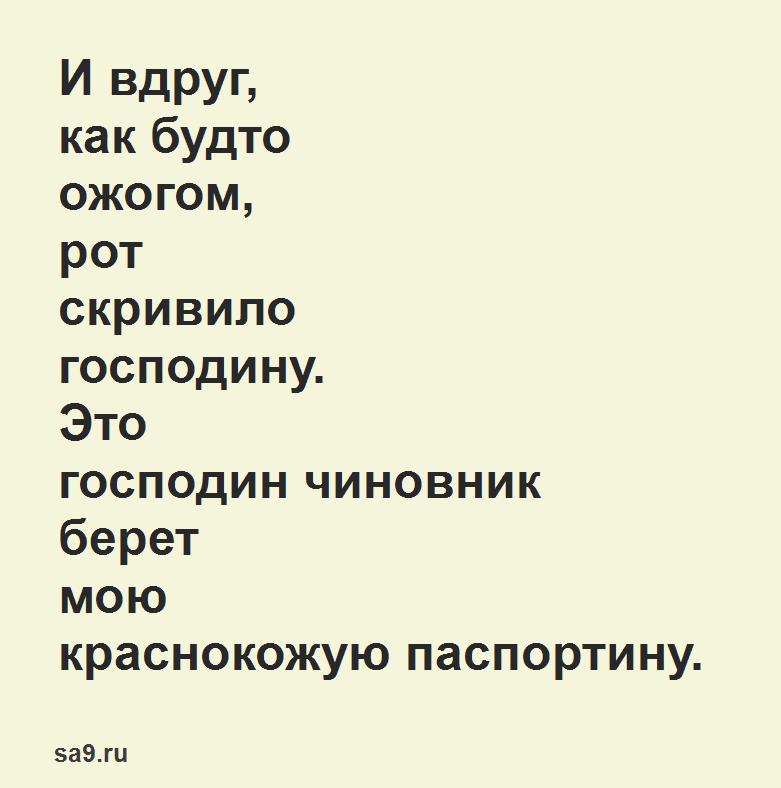 Стихи о Советском паспорте, текст