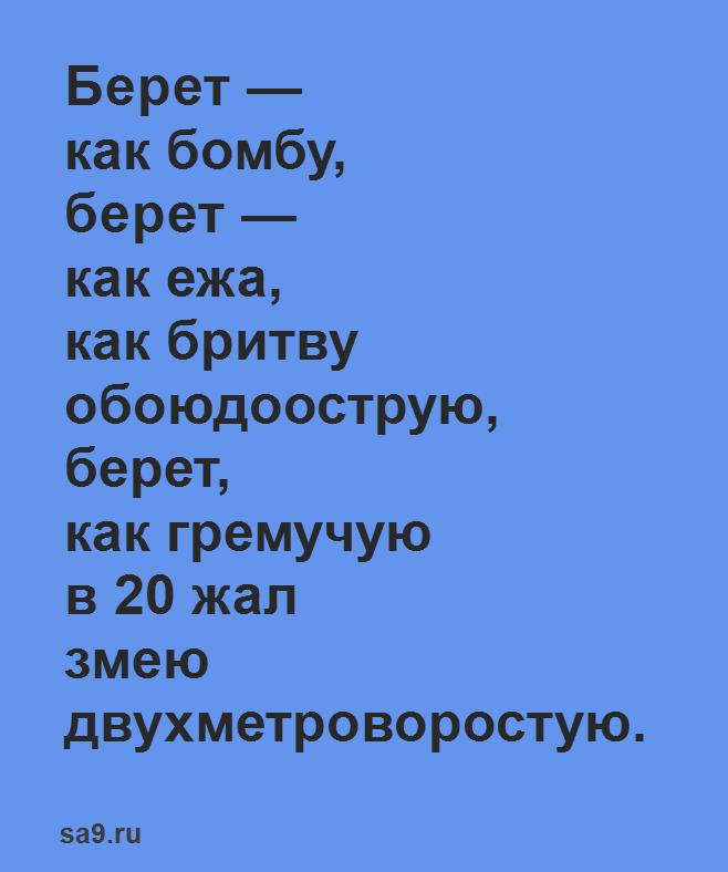 Советский паспорт - Маяковский, текст