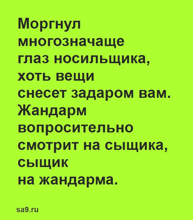 Маяковский стихи о Советском паспорте, текст