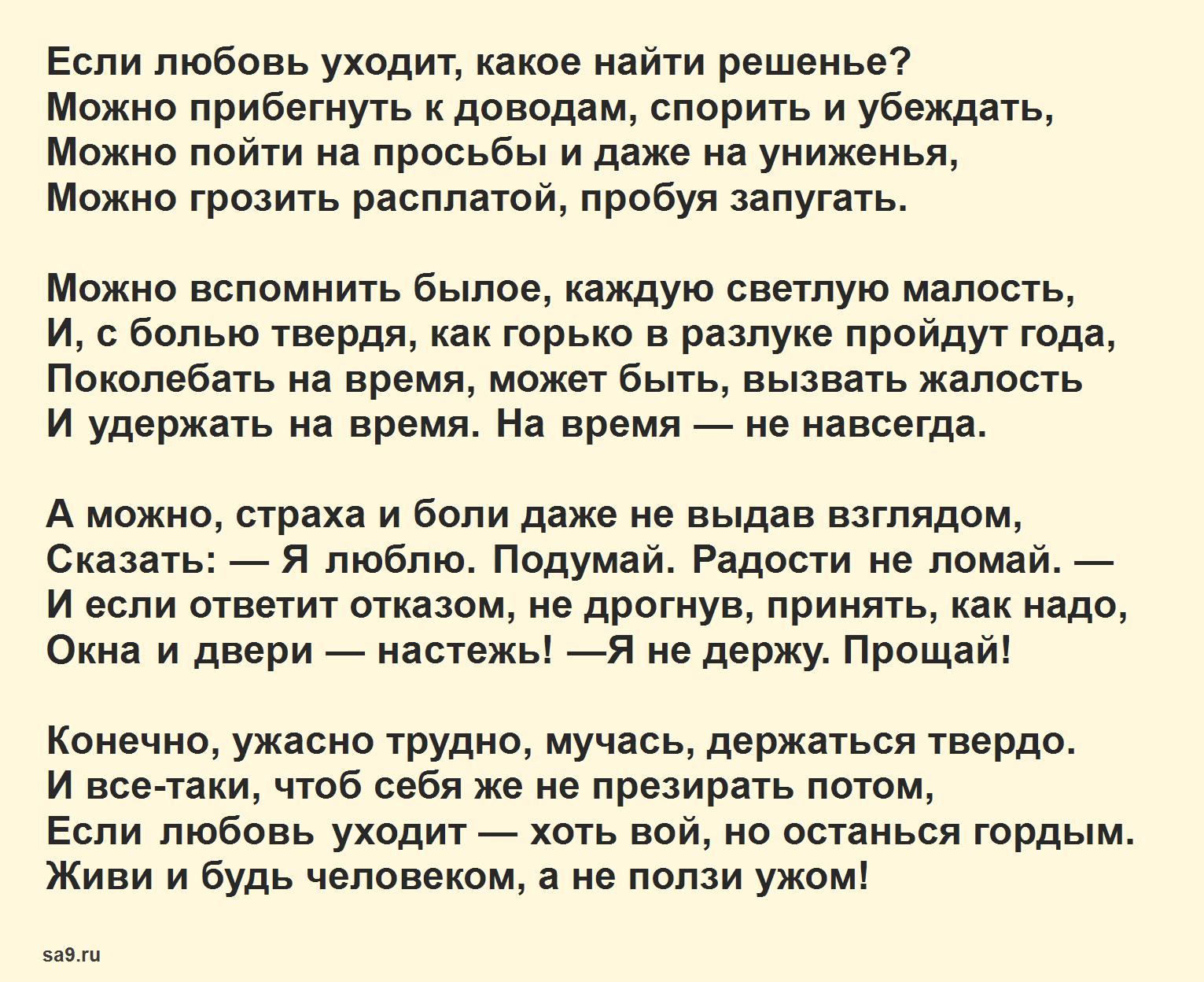 Читать стихи Асадова о любви - Если любовь уходит, какое найти решенье