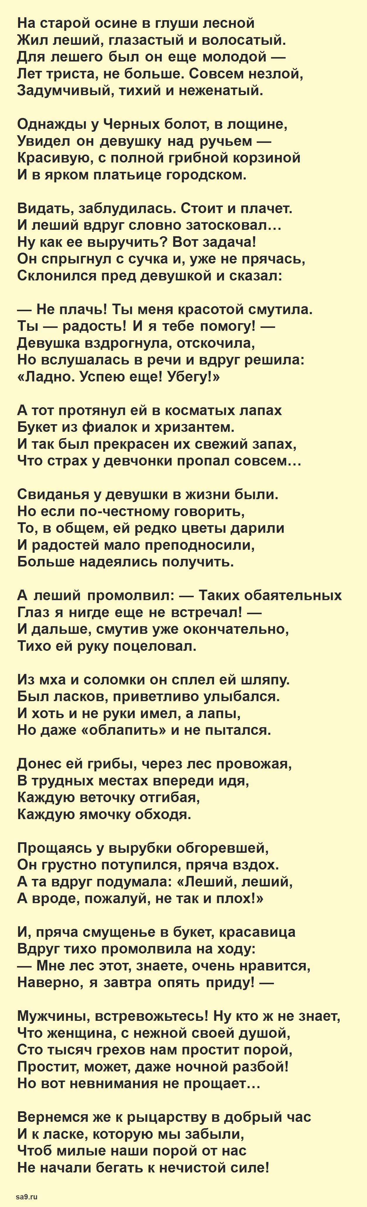 Читать самые лучшие стихи Эдуарда Асадова о любви - Девушка и лесовик