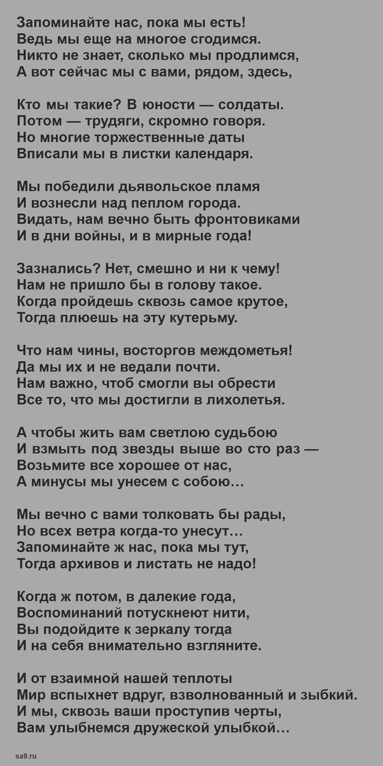 Читать стихи Асадова о жизни - Запоминайте нас, пока мы есть