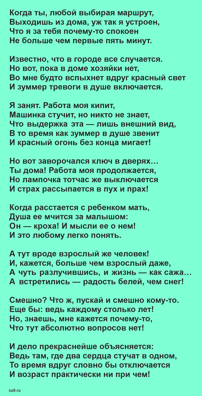 Читать стихи Асадова о жизни - Вечное беспокойство