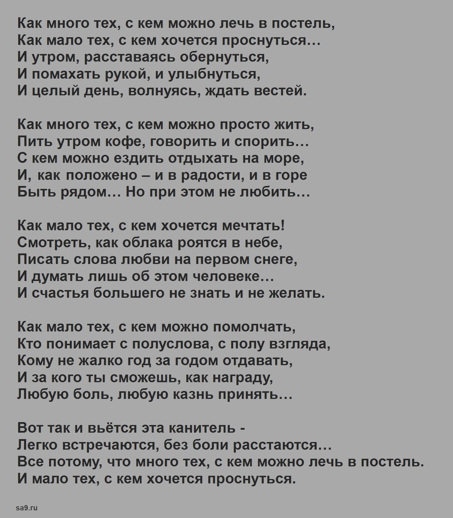 Стихи Асадова - Как много тех, с кем можно лечь в постель