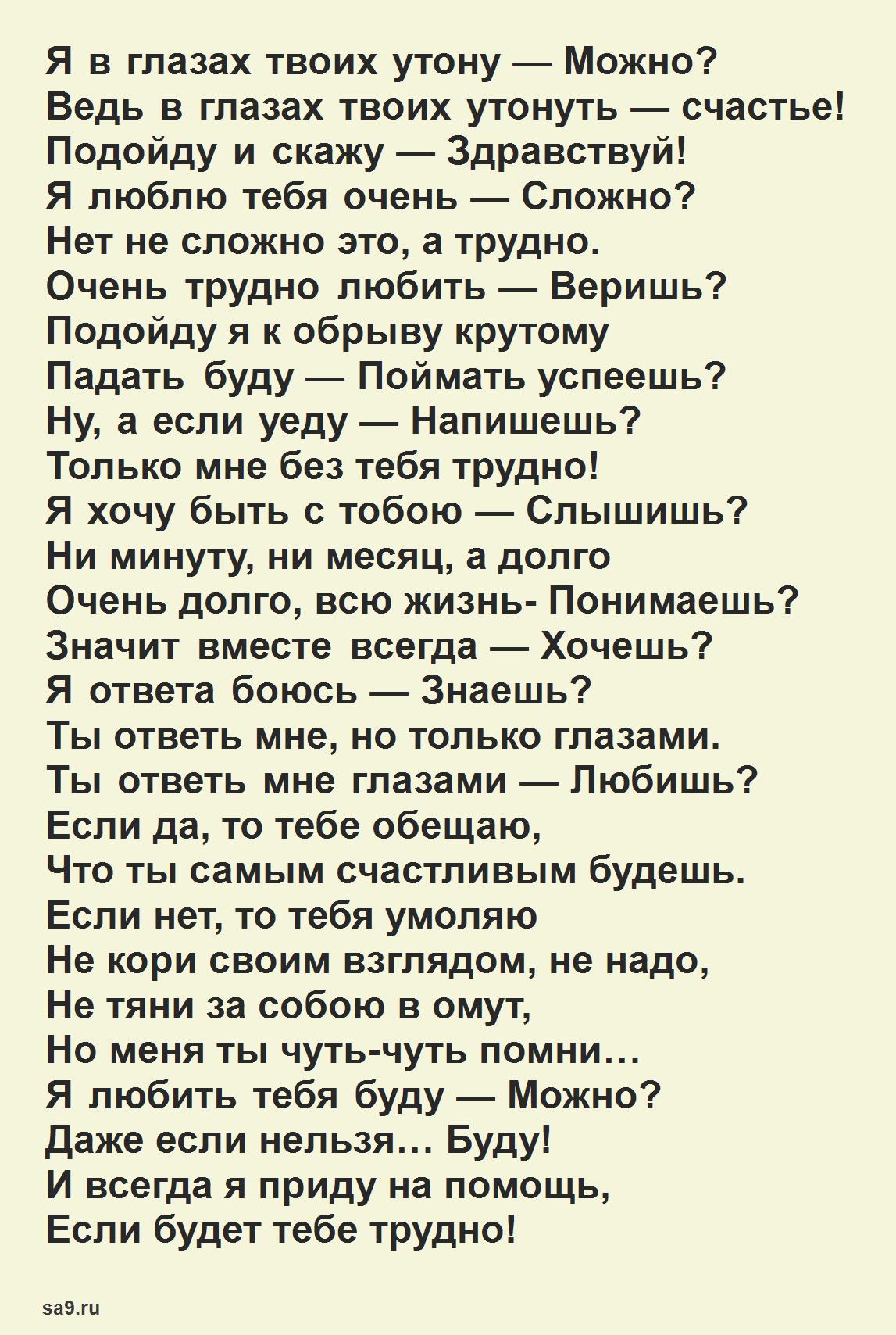 Читать самые лучшие стихи Асадова о любви - Я любить тебя буду, можно?
