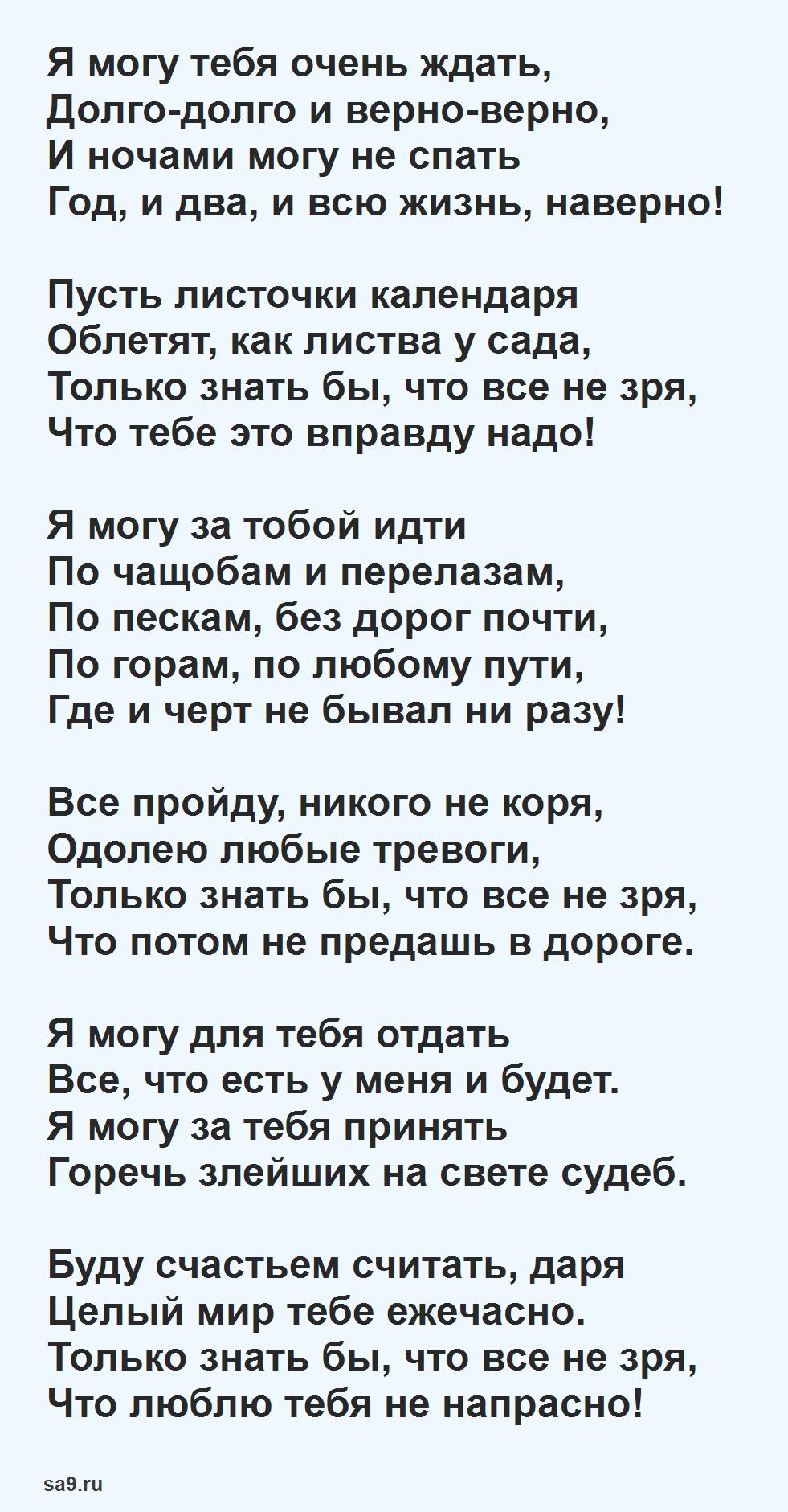Асадов стихи о любви - Я могу тебя очень ждать