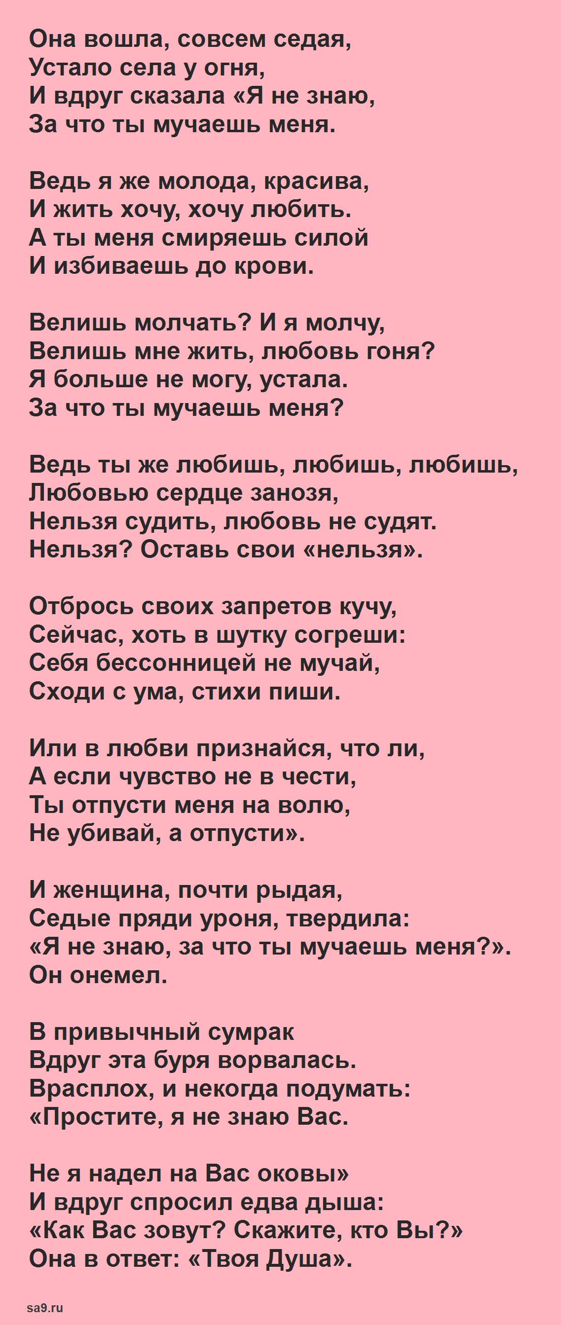 Эдуард Асадов стихи о любви - Она вошла совсем седая