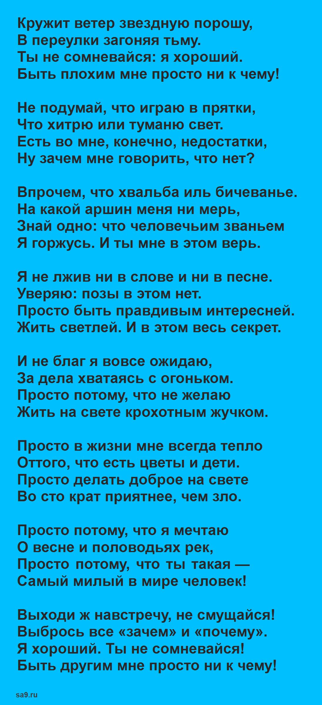 Читать красивые, лучшие стихи Асадова о любви - Ты не сомневайся