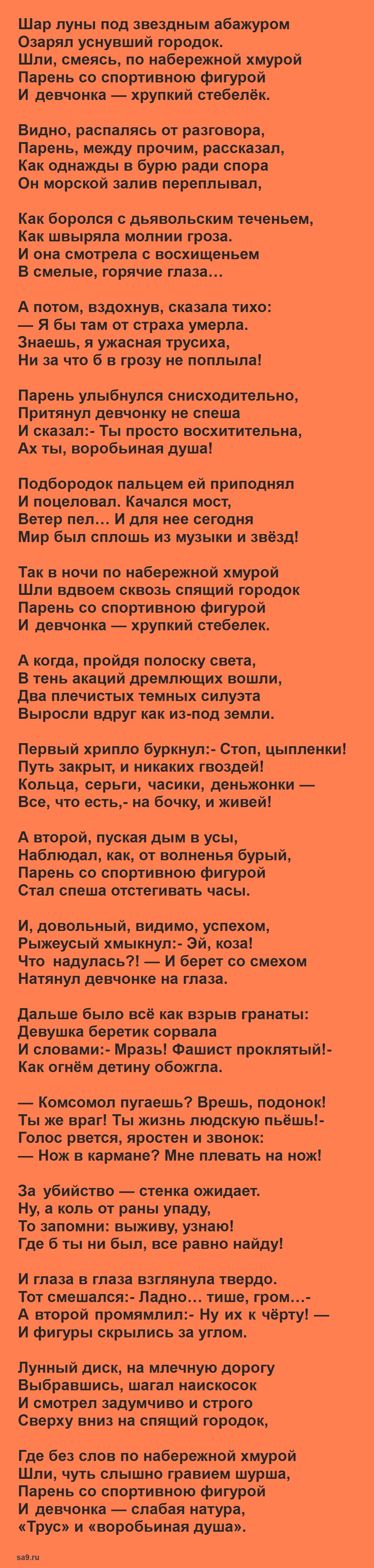 асадов стихи комсомол пугаешь