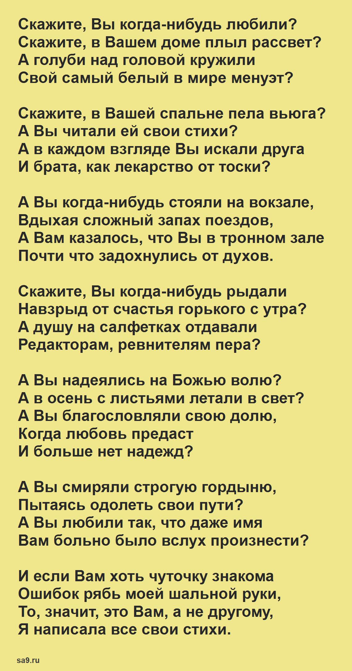 Читать стихи Асадова - Скажите, вы когда-нибудь любили