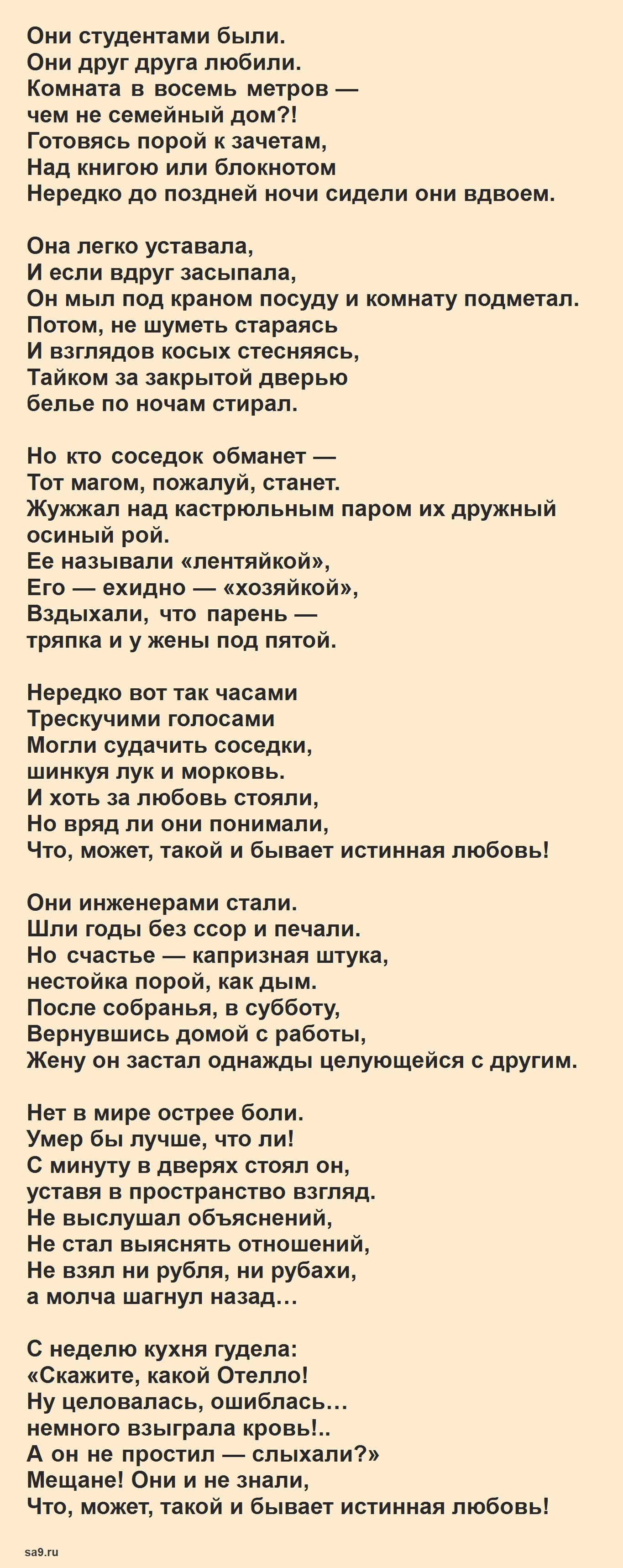 Читать лучшие стихи Асадова - Они студентами были
