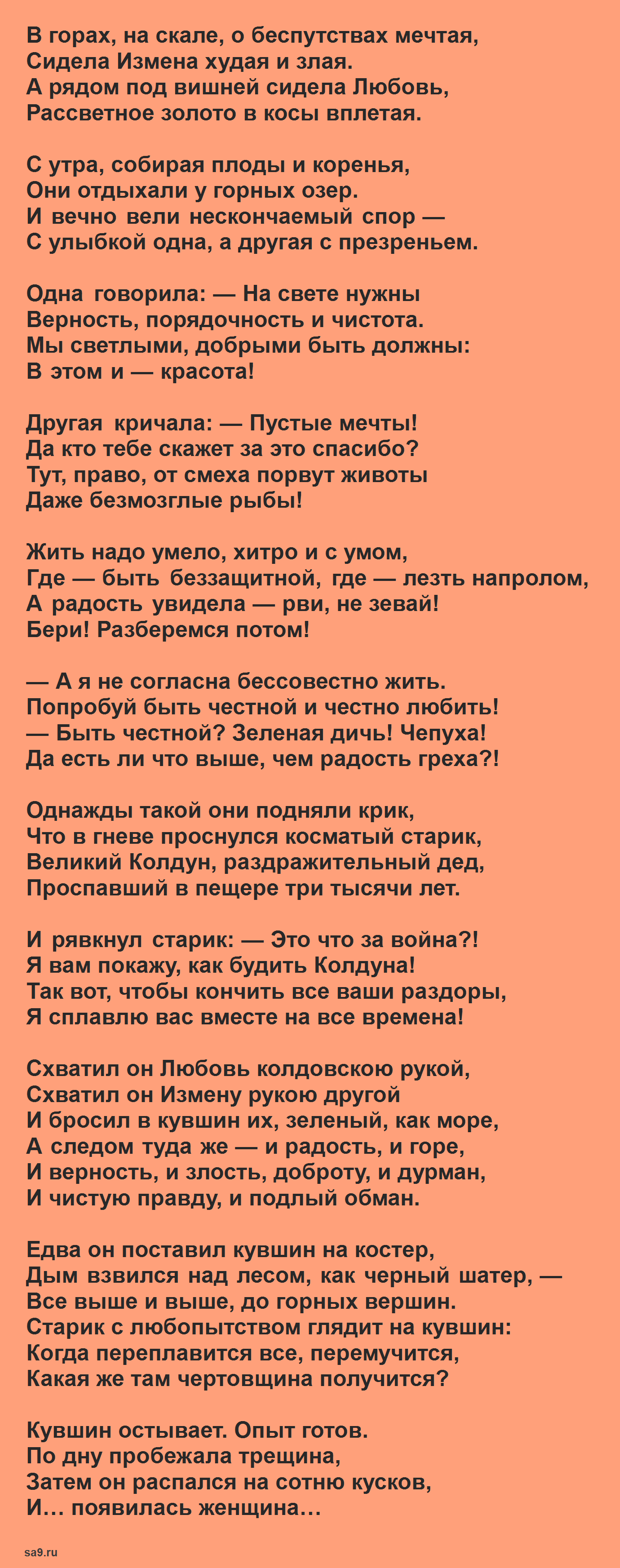 Читать стихи Эдуарда Асадова о любви - Любовь, измена и колдун