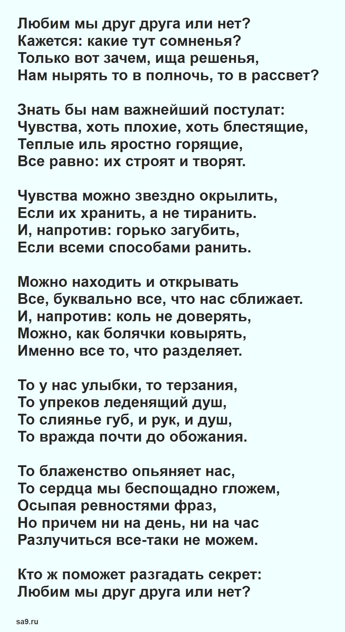 Стихи Асадова - Любим мы друг друга или нет?