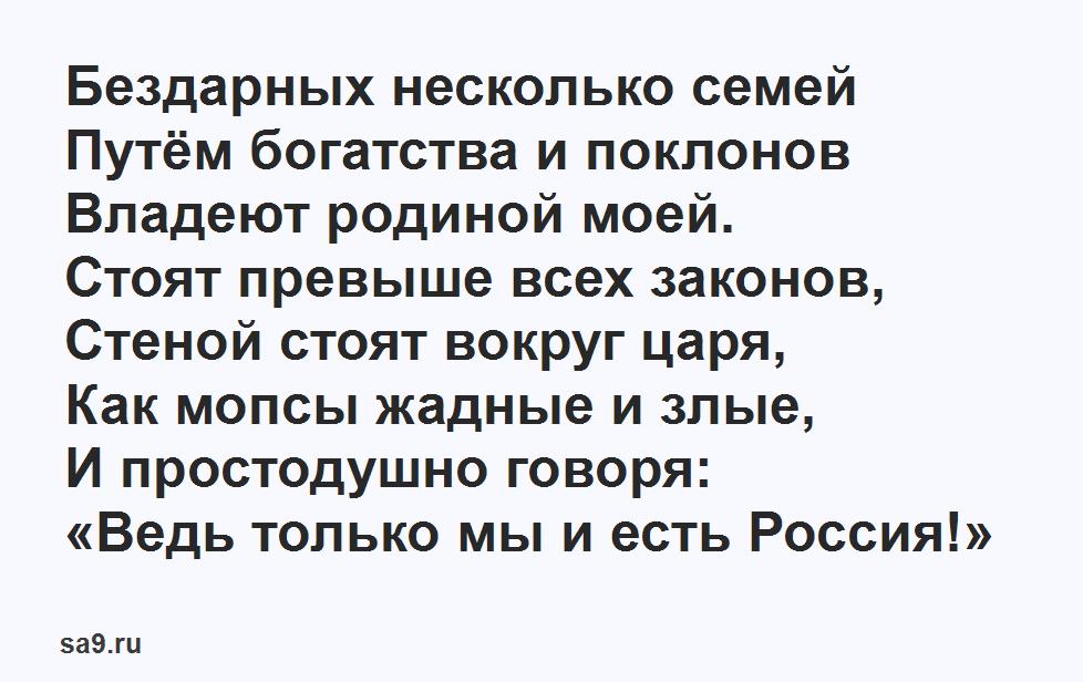 Аполлон Майков стихи - Бездарных несколько семей