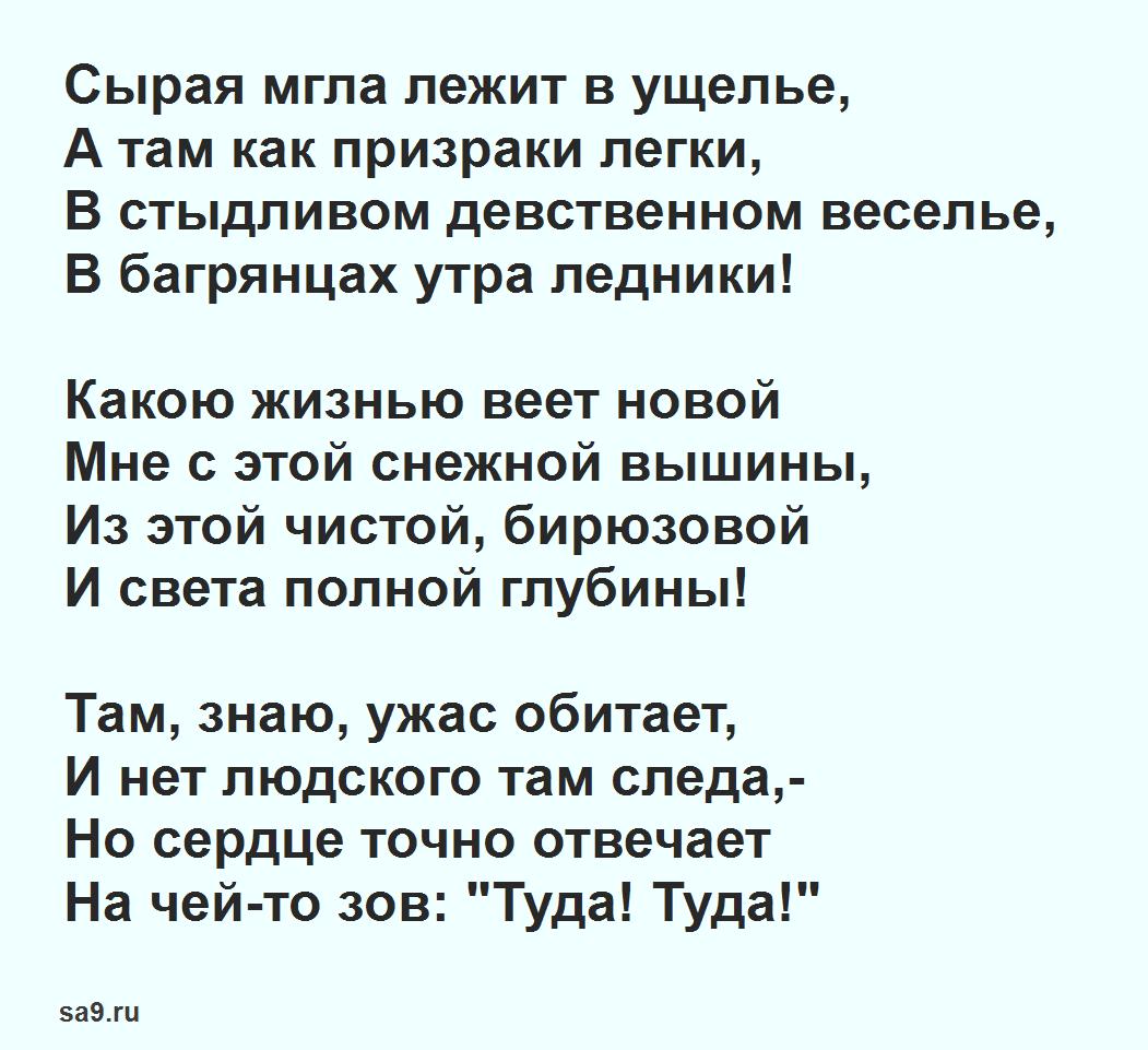 Короткие стихи Майкова - Альпийские ледники
