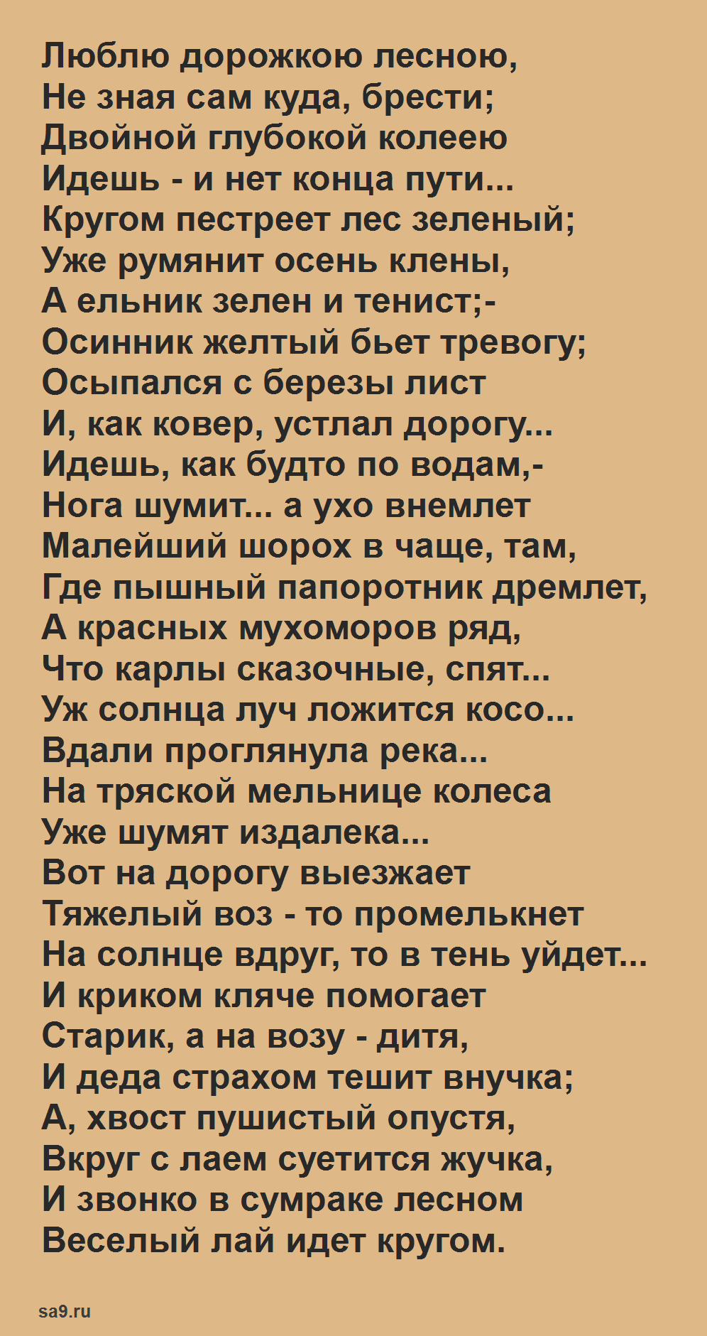 Стих Майкова - Пейзаж