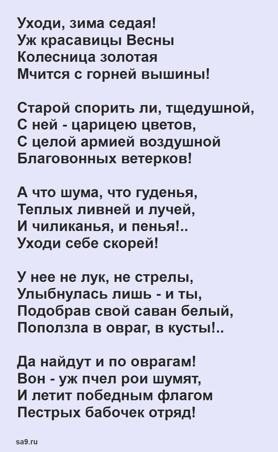Читать стих Майкова - Весна