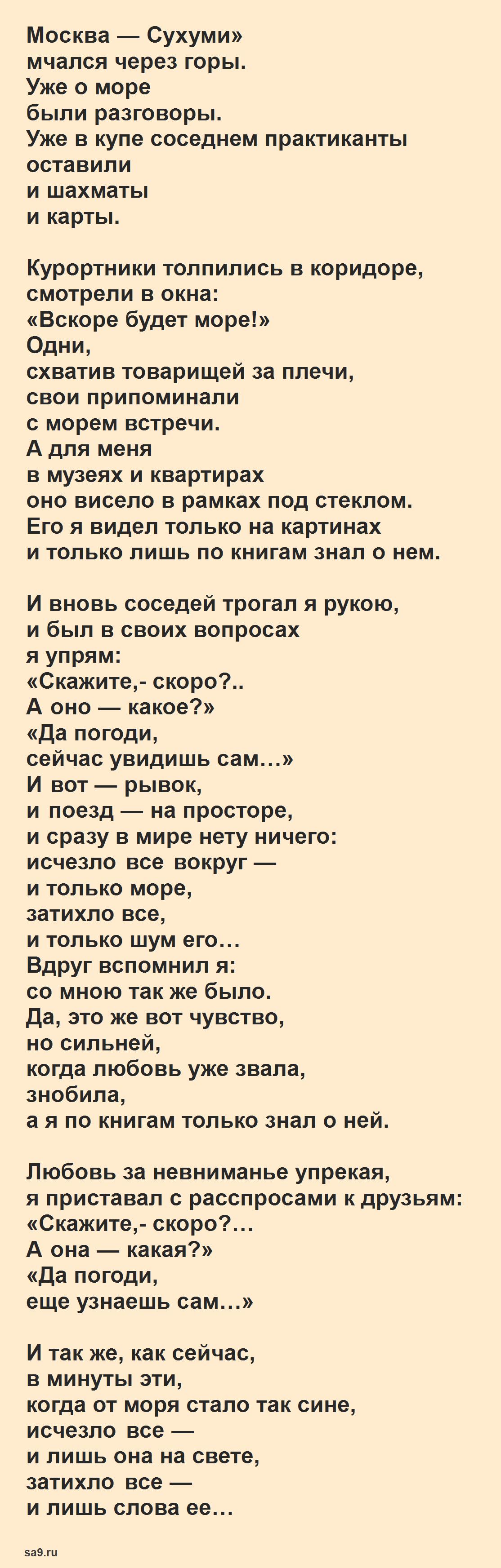 Лучшие, известные стихи Евтушенко - Море