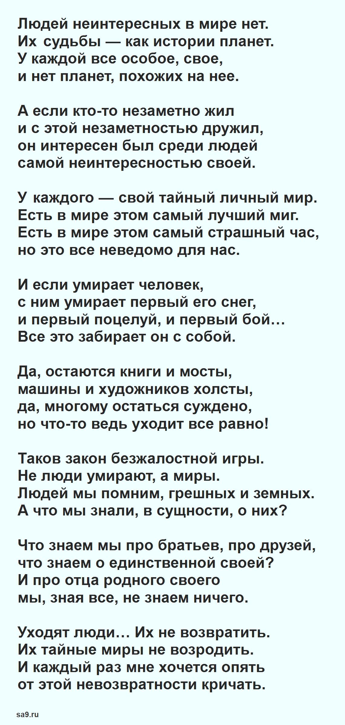 Читать стихи Евтушенко о жизни - Людей неинтересных в мире нет