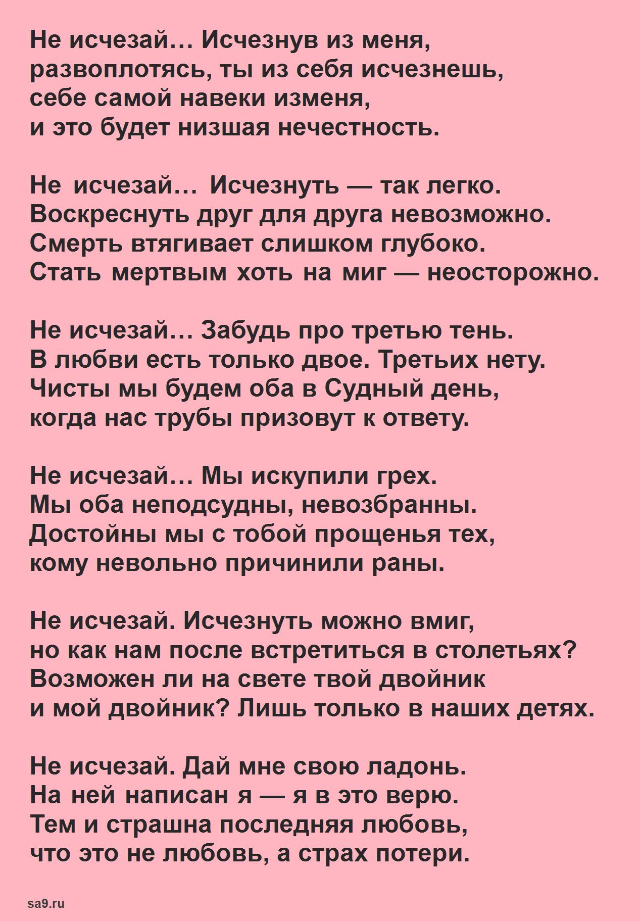 Евтушенко легкие стихи - Не исчезай исчезнув из меня