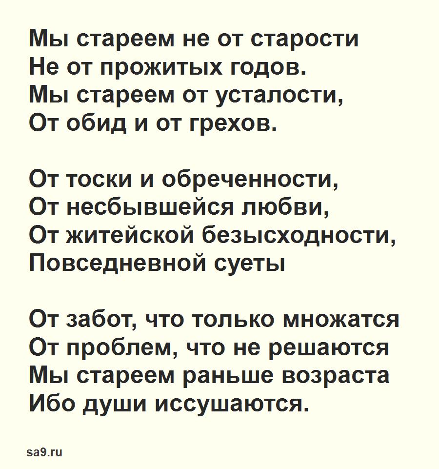 Стих Евтушенко Александра - Мы стареем не от старости