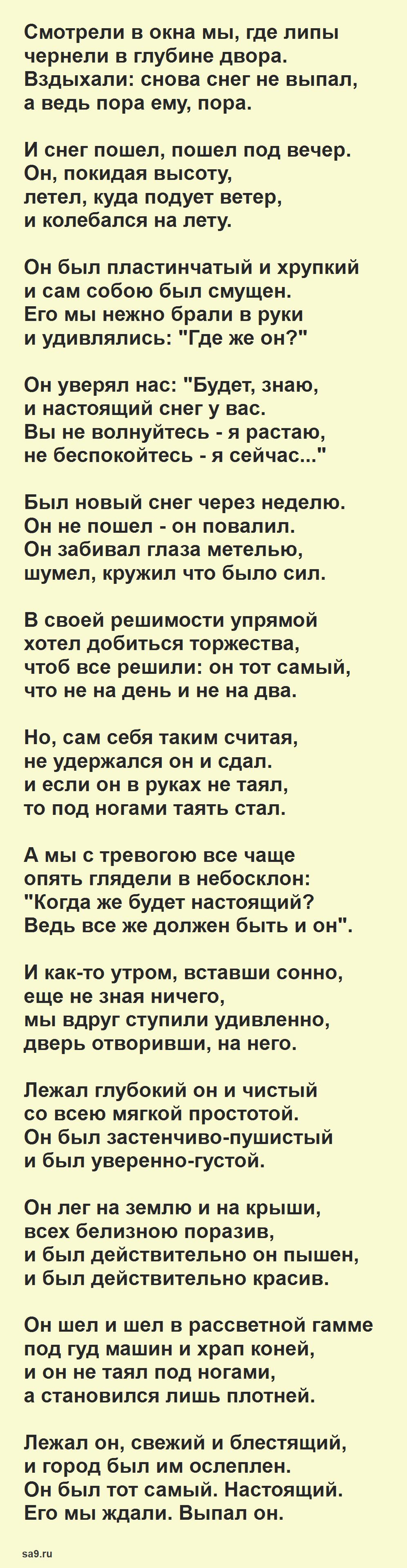 Стихи Евтушенко - Третий снег