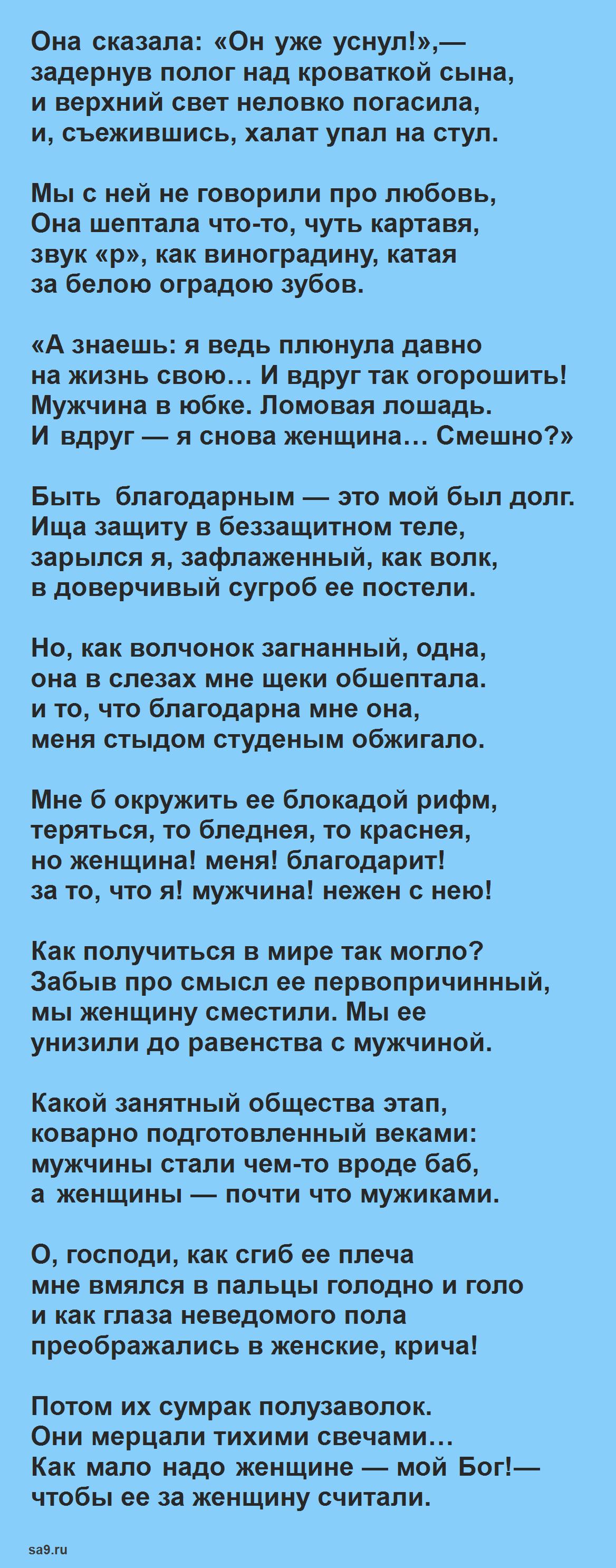 Читать стихи Евтушенко о женщине - Благодарность