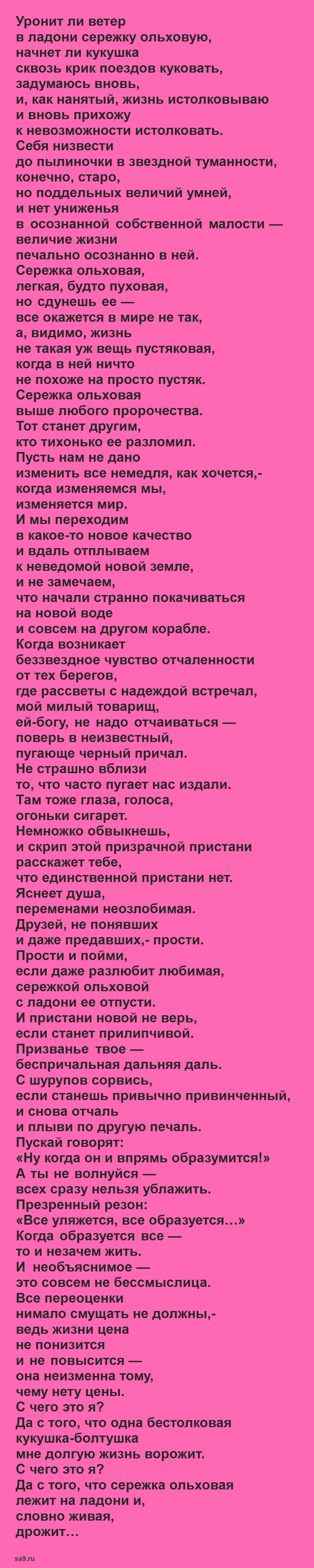 Евтушенко легкие стихи - Ольховая сережка