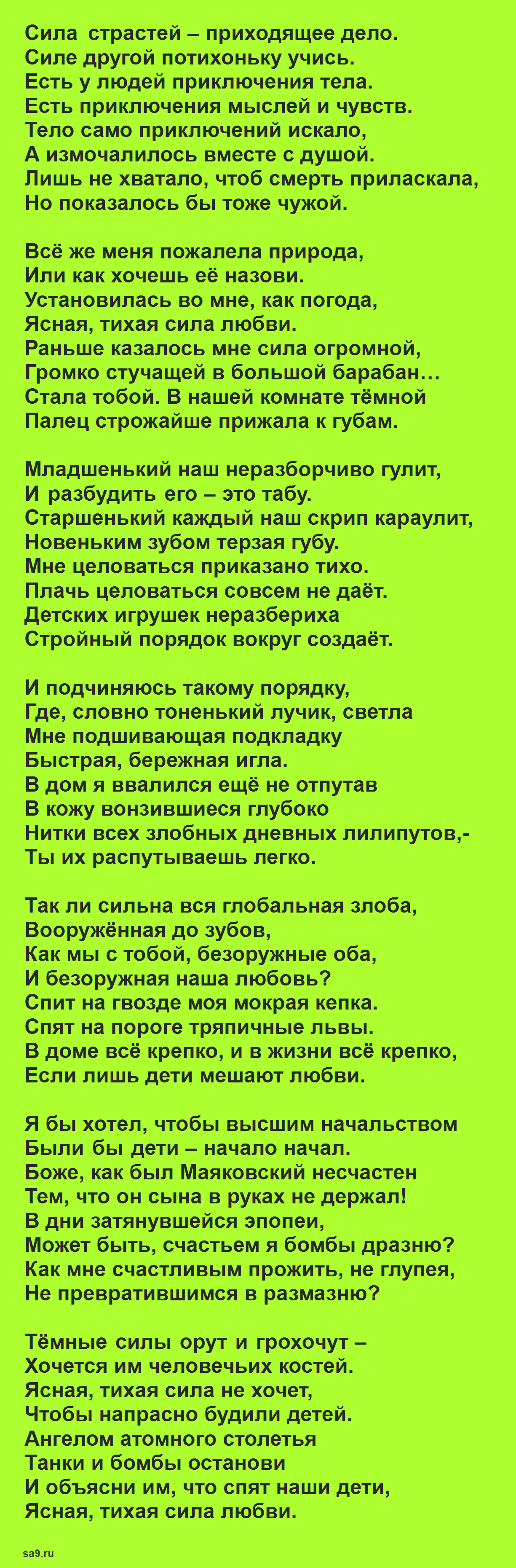 Читать легкие стихи Евгения Евтушенко о любви - Сила страстей
