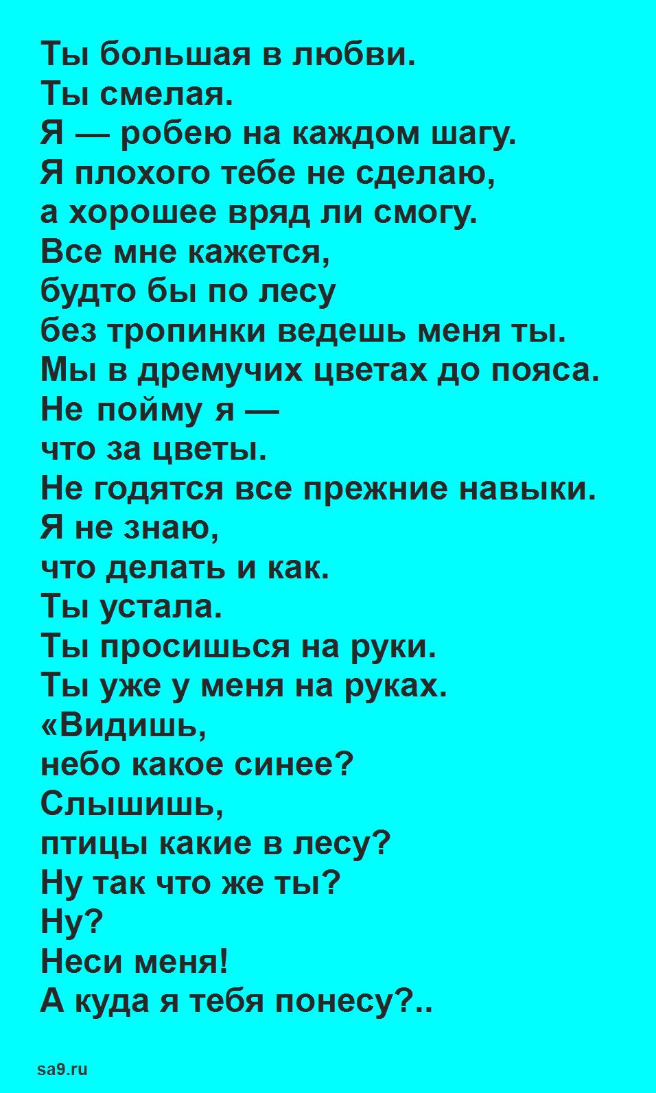 Евтушенко стихи о любви - Ты большая в любви
