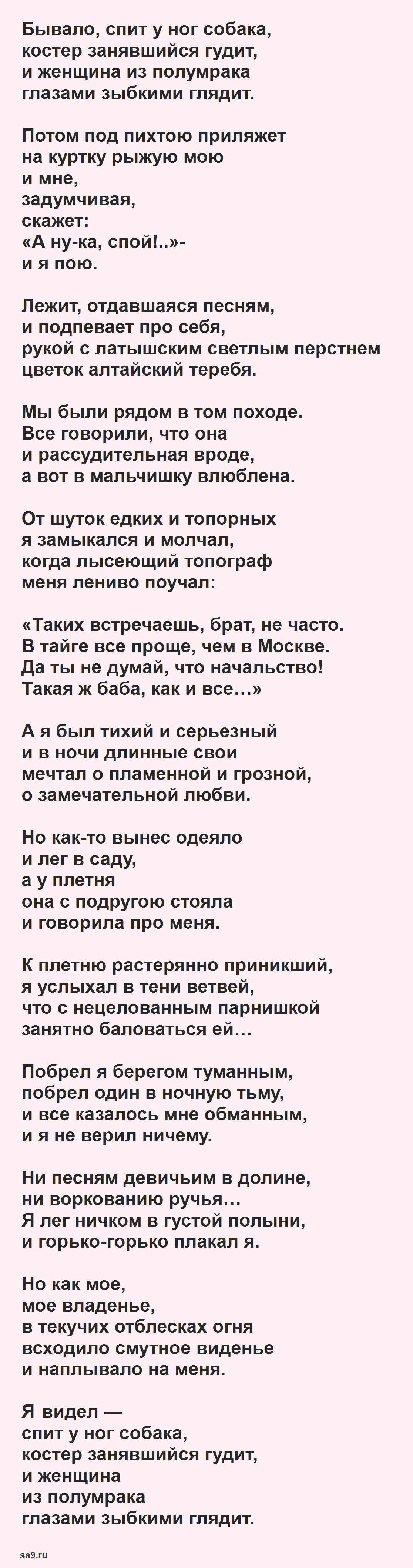 Евтушенко стихи лучшие - Бывало, спит у ног собака