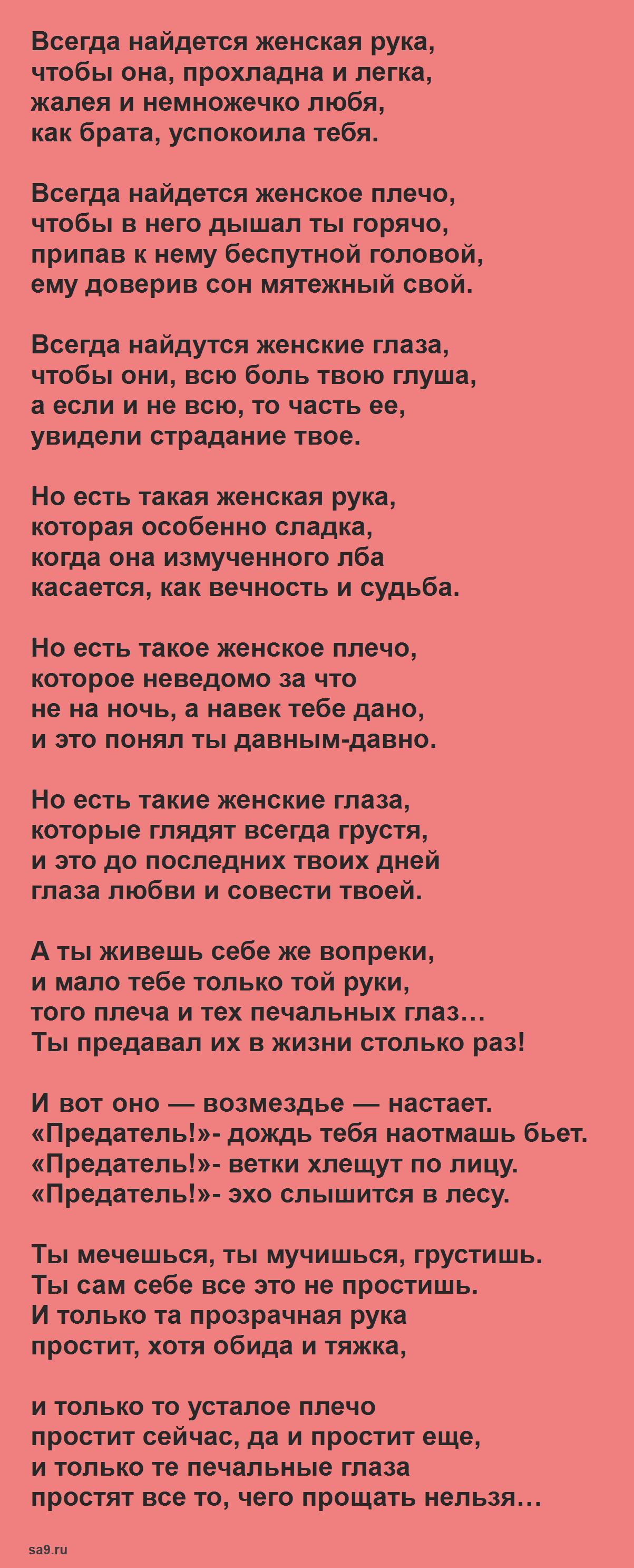 Евтушенко стихи о любви - Всегда найдется женская рука