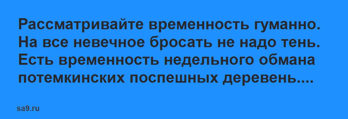 Евтушенко стихи короткие - Рассматривайте временность гуманно